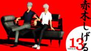 【福本MMD】 アカギ13歳 ver2.0 【モデル配布】