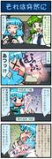 がんばれ小傘さん 1032