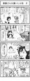 【東方】 影狼さんは食いしん坊 2 【4コマ】