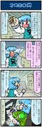がんばれ小傘さん 1033
