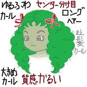 「ドラゴンクエストⅩ髪型コンテスト」