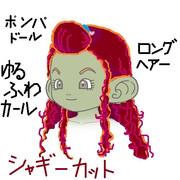 ドラゴンクエストⅩ髪型コンテスト