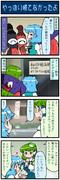 がんばれ小傘さん 1034