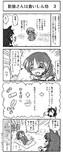 【東方】 影狼さんは食いしん坊 3 【4コマ】