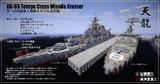 【minecraft】CG-03天龍級ミサイル巡洋艦