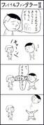 ファイナルファンタラー2