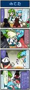がんばれ小傘さん 1035