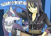 【軽く犯罪者な主人公のTOV】part100突破記念
