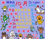 森の中公式カレンダー「十月」