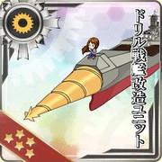 憧れのドリル戦艦