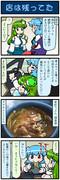 がんばれ小傘さん 1036