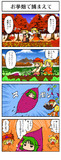 【東方】 お芋畑で捕まえて 【4コマ】