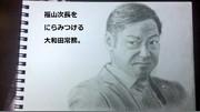 福山次長にらみつける大和田常務