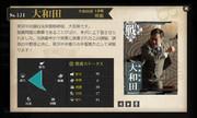 大和田常務が戦艦だったときの画像ください!