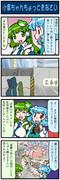 がんばれ小傘さん 1038
