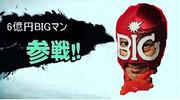 6億円BIGマン参戦!