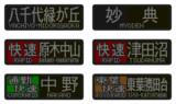 東京メトロ15000系・05系改修車 LED表示