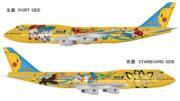 黄色いANA ~ANA B747 ピカチュウジャンボ リペイント~