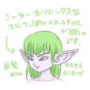 エルフ(男)髪型案