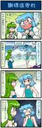 がんばれ小傘さん 1040