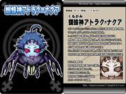 【悪魔娘シリーズ】クトゥルフ神話編№20『蜘蛛神アトラク=ナクア』