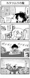 【東方】 カタツムリの殻 【4コマ】