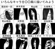○○風で貞子