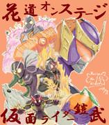 仮面ライダー戦国時代開幕