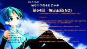 【MMD】おんちゃんの初音ミクの本日の本命『第64回毎日王冠』