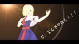 【突っ込み】突っ込み練習をするアリス【かにみそュ゚タっ!】