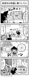 【東方】 針妙丸は快適に暮らしたい 【4コマ】