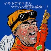 イモトさんマナスル登頂に成功!