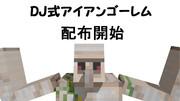 【MMDモデル配布】DJ式アイアンゴーレム【Minecraft】