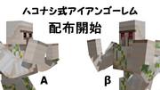 【MMDモデル配布】ハコナシ式アイアンゴーレム【Minecraft】