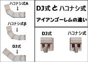【MMD】DJ式、ハコナシ式アイアンゴーレムの比較【Minecraft】