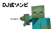 【MMDモデル配布】DJ式ゾンビ【Minecraft】