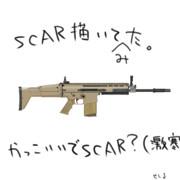 SCAR-H描いてみた