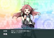 神風型(2代目)駆逐艦 【神風】
