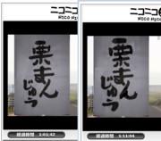 うどよしさん投稿作品20131007放送[栗まんじゅう]
