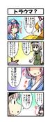 4コマ博麗霊夢さん九十七回目