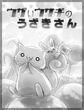 ウザいウサギのうざきさんシリーズ
