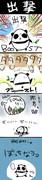 1:パンダム出撃ササ!