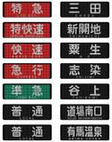 神戸電鉄6000系 LED表示