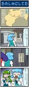 がんばれ小傘さん 1044