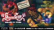 PS3版 スパⅣトーナメント Gカップ 第13回