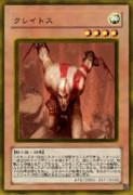 スパルタの亡霊 クレイトス