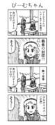 4コマ漫画「びーむちゃん」 1