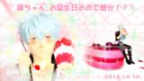 銀ちゃんお誕生日おめで糖分!