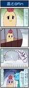 がんばれ小傘さん 1045