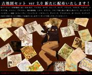 【バージョンアップ致しました!】 古地図セット・配布用